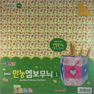 Papel P/ Origami 26x26cm Dupla-Face Jumbo Emboss Pattern 1 CP23Y201 (8fls)