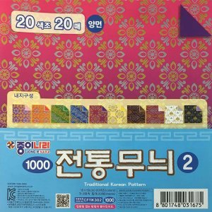 Papel P/ Origami 15x15cm Dupla Face Traditional Korean Pattern CF11K302 (20fls)