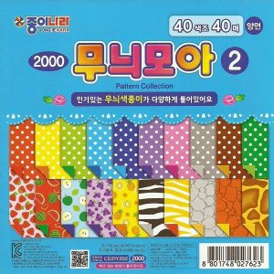 Papel P/ Origami 15x15cm Dupla Face Pattern Collection 2 CD21Y202 (40fls)