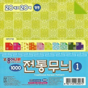 Papel P/ Origami 15x15cm Dupla Face Traditional Korean Pattern CF11K201 (20fls)