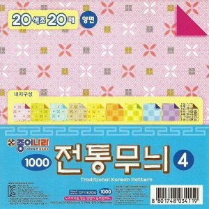 Papel P/ Origami 15x15cm Dupla Face Traditional Korean Pattern CF11K204 (20fls)