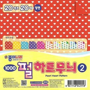 Papel P/ Origami 15x15cm Estampada Dupla Face CO10K202 Pearl Heart Pattern (20fls)